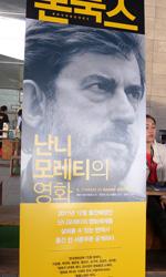 BIFF, gli italiani raccontano emozioni ed esperienze - Un manifesto di Nanni Moretti, autore di Habemus Papam. Il film del regista romano, applaudito allo scorso festival di Cannes, � presente al BIFF 2011 nella sezione World Cinema. Il titolo internazionale con cui � stato presentato al festival coreano � We Have a Pope.