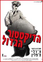 Poster Il grande dittatore  n. 6