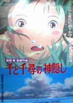 Poster La città incantata  n. 3
