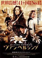 Poster Van Helsing  n. 5