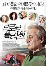 Poster Broken Flowers  n. 1