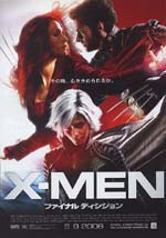 Poster X-Men: conflitto finale  n. 13
