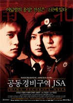 Trailer Joint Security Area