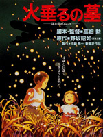 Poster La tomba delle lucciole  n. 5