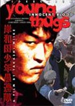 Trailer Young Thugs: Innocent Blood