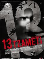 Locandina (13) Tzameti