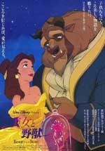 Poster La bella e la bestia [3]  n. 5