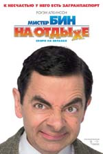 Poster Mr. Bean's Holiday  n. 4
