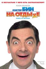 Poster Mr. Bean's Holiday  n. 6