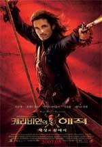 Poster Pirati dei Caraibi - Ai confini del mondo  n. 23
