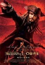 Poster Pirati dei Caraibi - Ai confini del mondo  n. 24