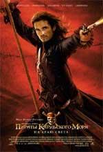Poster Pirati dei Caraibi - Ai confini del mondo  n. 26