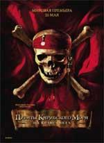 Poster Pirati dei Caraibi - Ai confini del mondo  n. 29