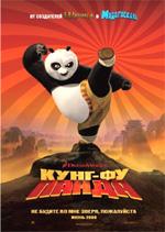 Poster Kung Fu Panda  n. 8