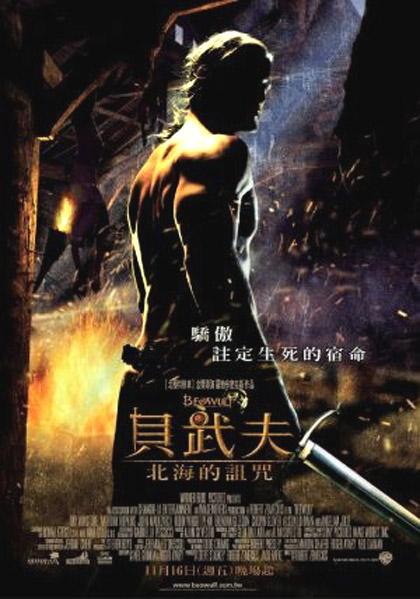 Poster La leggenda di Beowulf