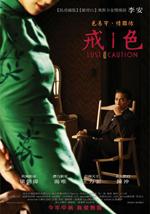 Poster Lussuria - Seduzione e tradimento  n. 1