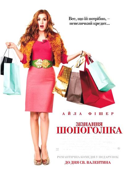 I love shopping movie online