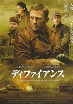 Poster Defiance - I giorni del coraggio  n. 6