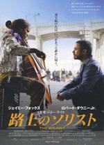 Poster Il solista  n. 2