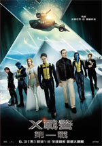 Poster X-Men: L'inizio  n. 10