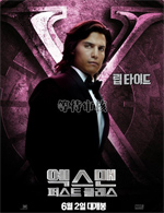 Poster X-Men: L'inizio  n. 18