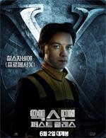 Poster X-Men: L'inizio  n. 20
