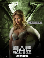 Poster X-Men: L'inizio  n. 21