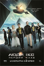 Poster X-Men: L'inizio  n. 9