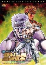 Locandina Ken il guerriero - La leggenda di Toki
