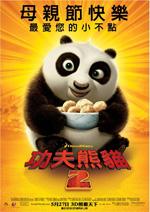 Poster Kung Fu Panda 2  n. 10