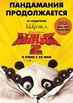 Poster Kung Fu Panda 2  n. 11