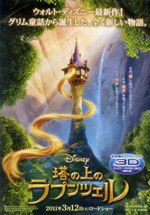 Poster Rapunzel - L'Intreccio della Torre  n. 26