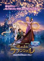 Poster Rapunzel - L'Intreccio della Torre  n. 9