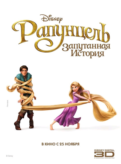 Poster Rapunzel - L'Intreccio della Torre