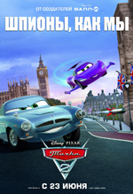 Poster Cars 2  n. 13