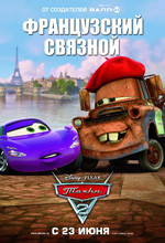 Poster Cars 2  n. 14