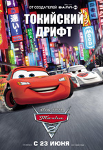 Poster Cars 2  n. 16