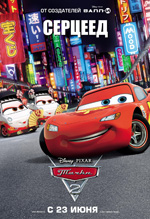 Poster Cars 2  n. 17