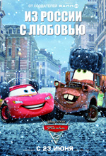 Poster Cars 2  n. 18