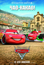 Poster Cars 2  n. 19
