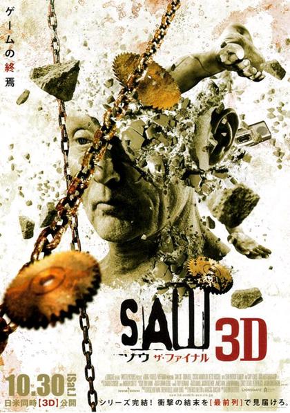 Saw 3D – Il capitolo finale