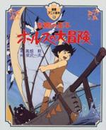 Trailer La grande avventura del piccolo principe Valiant