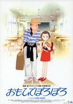Pioggia Di Ricordi (1991)