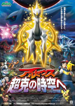 Locandina Pokemon Diamond & Pearl the Movie: Arceus: To the Conquering of Space-time