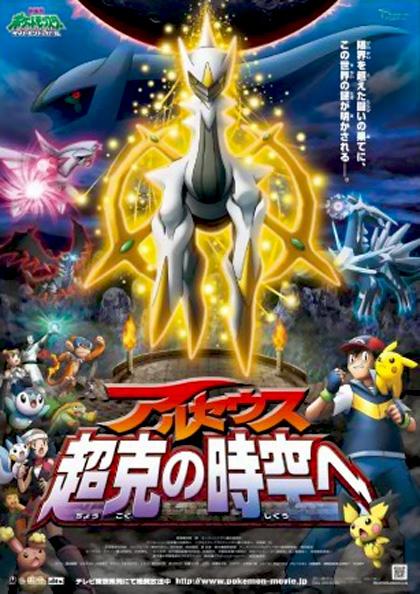 Locandina Pokemon Diamond & Pearl the Movie: Arceus: To the Conquering of Space-time