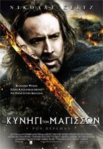 Poster L'ultimo dei Templari  n. 9