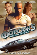 Poster Fast & Furious 5  n. 18