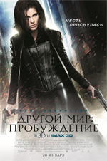 Poster Underworld - Il risveglio 3D  n. 7