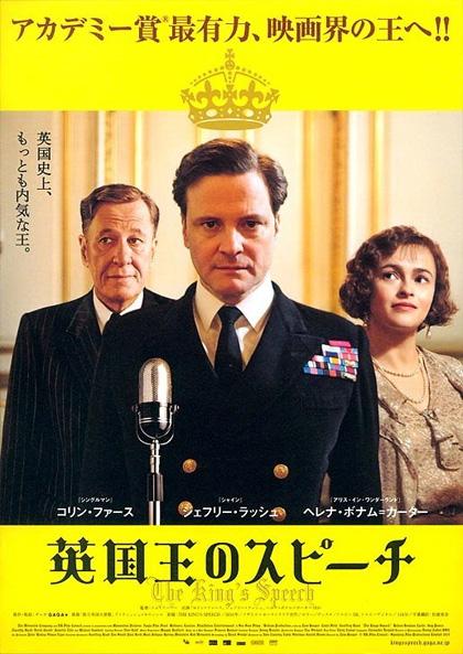 Poster Il discorso del re