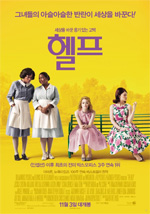 Poster The Help  n. 7